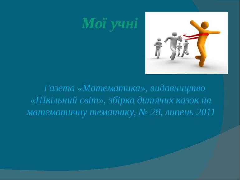 Мої учні Газета «Математика», видавництво «Шкільний світ», збірка дитячих каз...