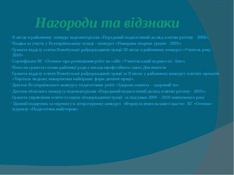 Нагороди та відзнаки ІІ місце в районному конкурс відеоматеріалів «Передовий ...