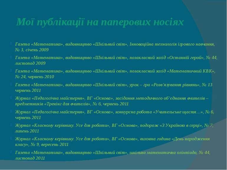 Мої публікації на паперових носіях Газета «Математика», видавництво «Шкільний...