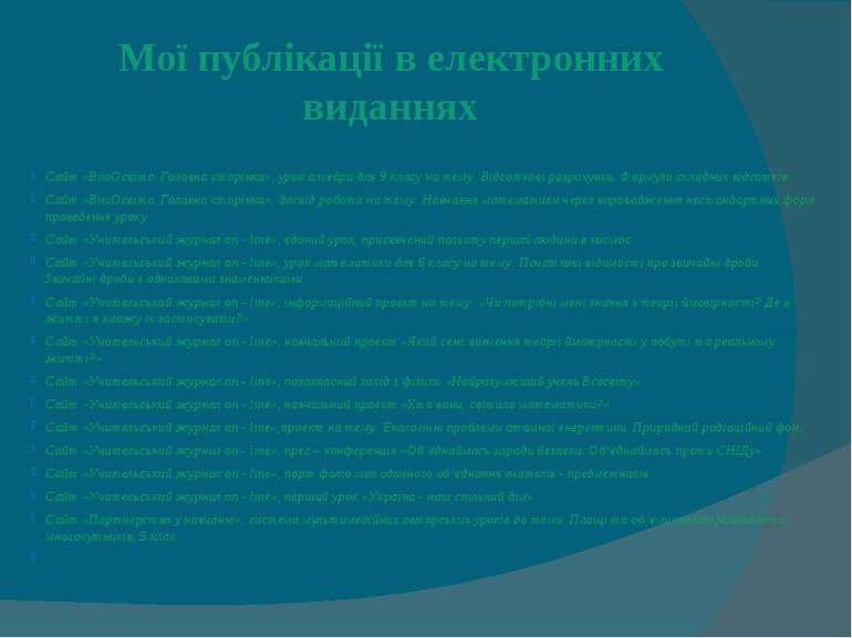 Мої публікації в електронних виданнях Сайт «ВікіОсвіта. Головна сторінка», ур...
