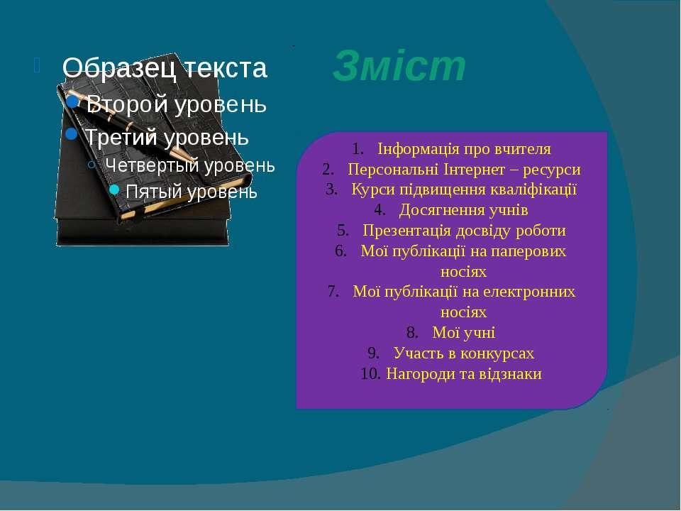 Зміст Інформація про вчителя Персональні Інтернет – ресурси Курси підвищення ...