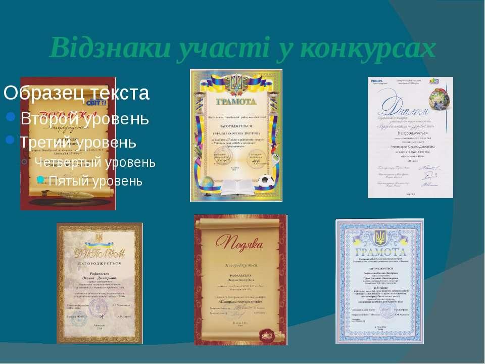 Відзнаки участі у конкурсах