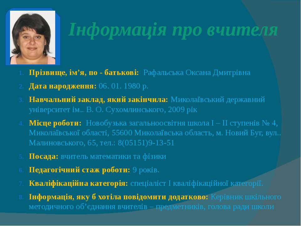 Інформація про вчителя Прізвище, ім'я, по - батькові: Рафальська Оксана Дмитр...