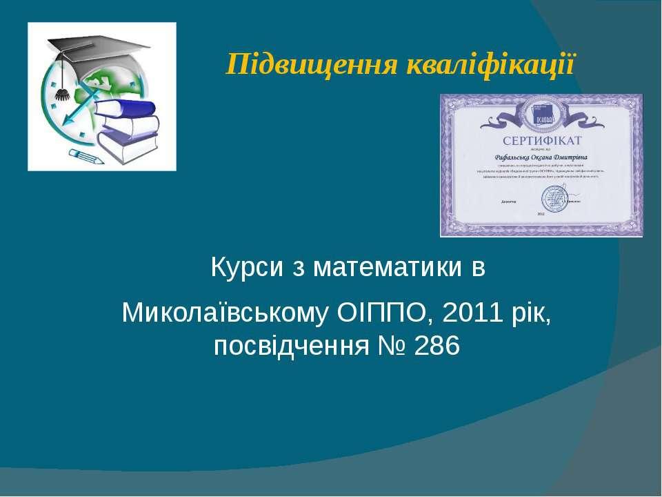 Підвищення кваліфікації Курси з математики в Миколаївському ОІППО, 2011 рік, ...