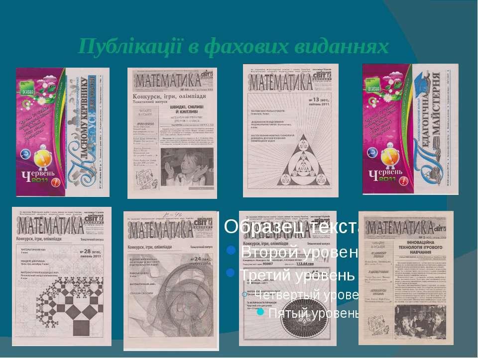 Публікації в фахових виданнях