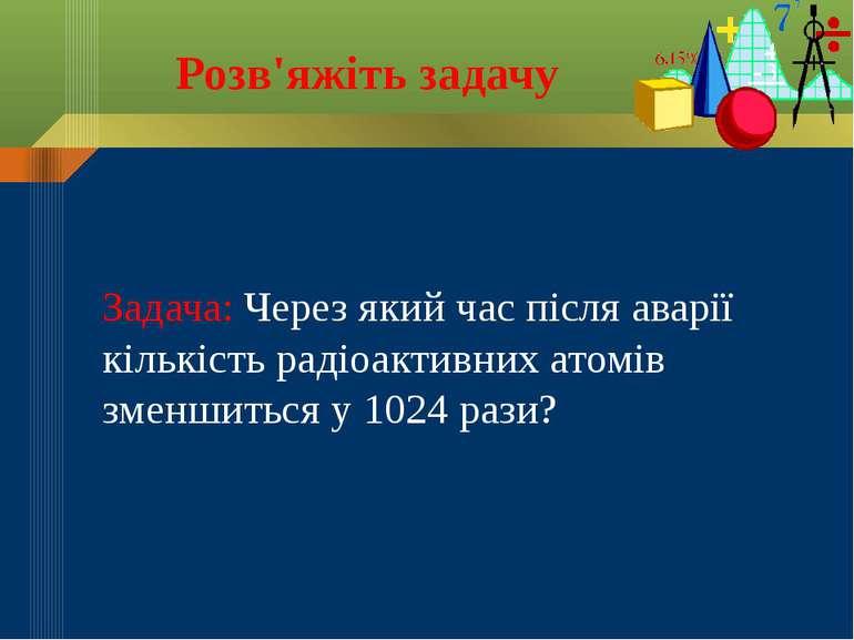 Розв'яжіть задачу Задача: Через який час після аварії кількість радіоактивних...