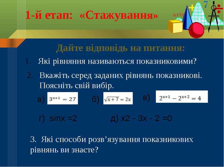 1-й етап: «Стажування» Дайте відповідь на питання: Які рівняння називаються п...