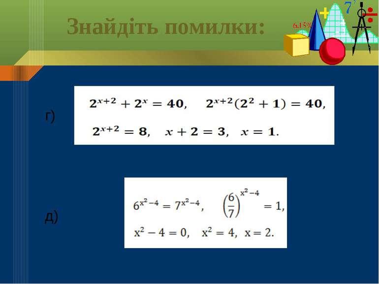 Знайдіть помилки: г) д)