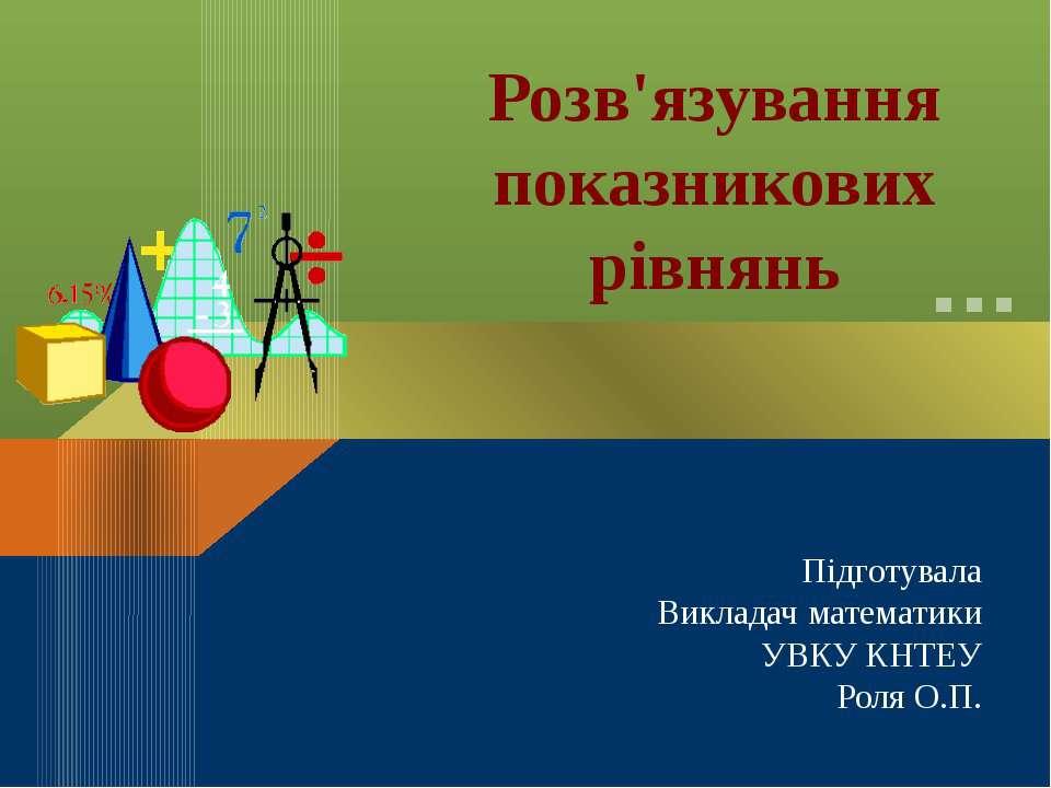 Розв'язування показникових рівнянь Підготувала Викладач математики УВКУ КНТЕУ...