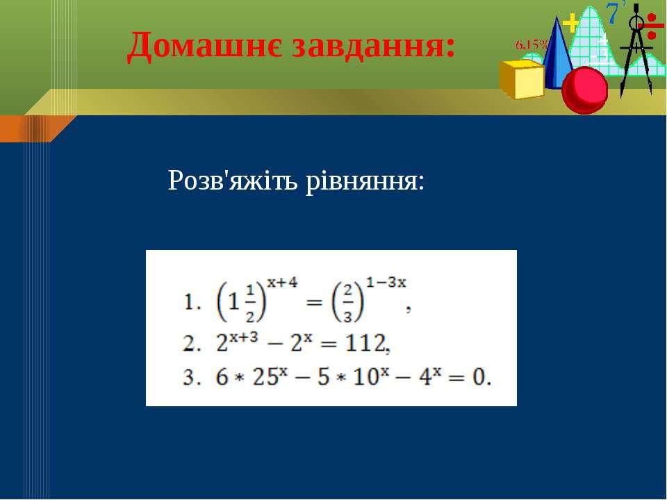 Домашнє завдання: Розв'яжіть рівняння:
