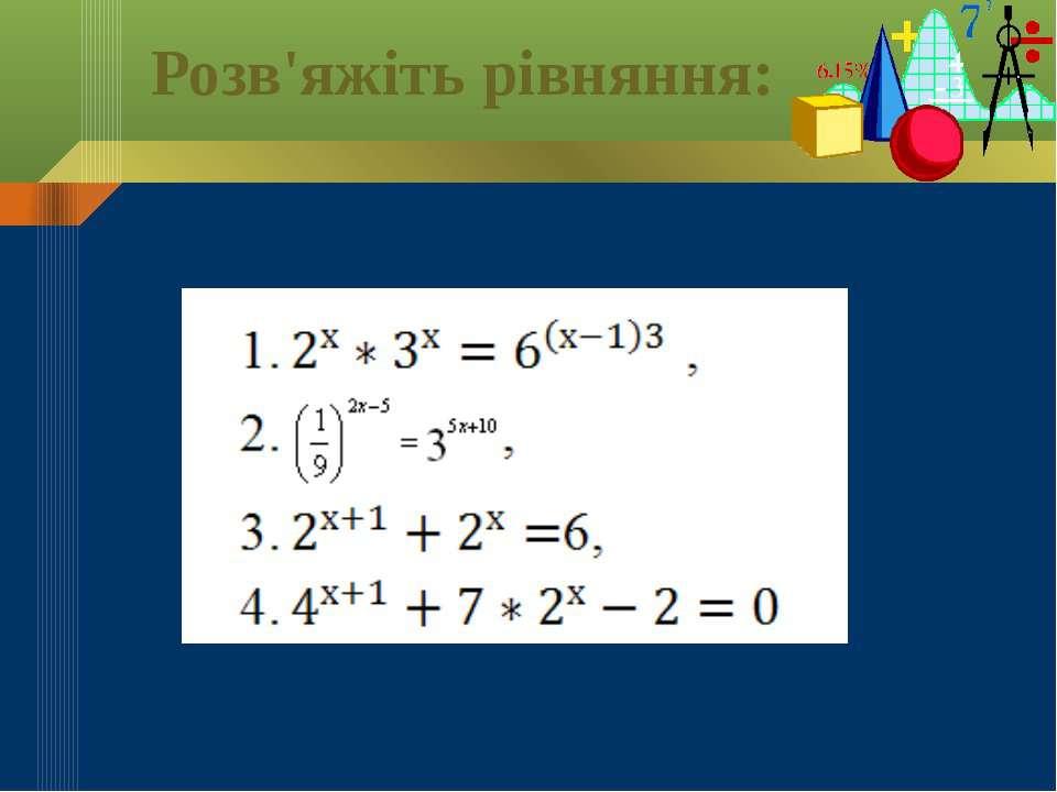 Розв'яжіть рівняння: