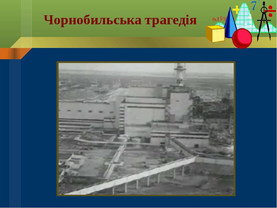 Чорнобильська трагедія