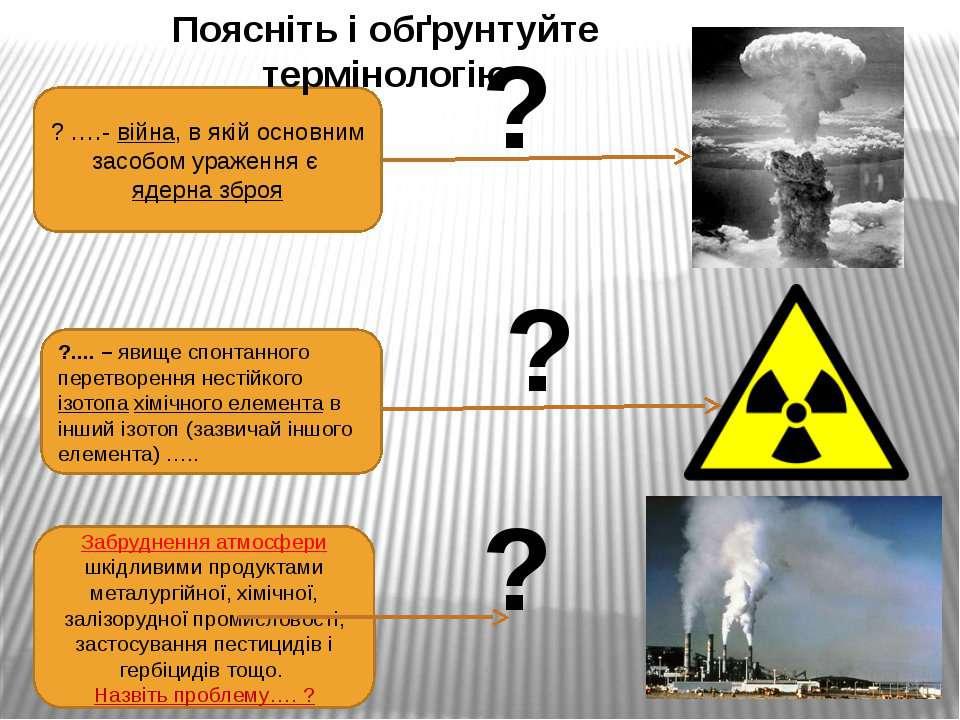 ? ….- війна, в якій основним засобом ураження є ядерна зброя ?.... – явище сп...