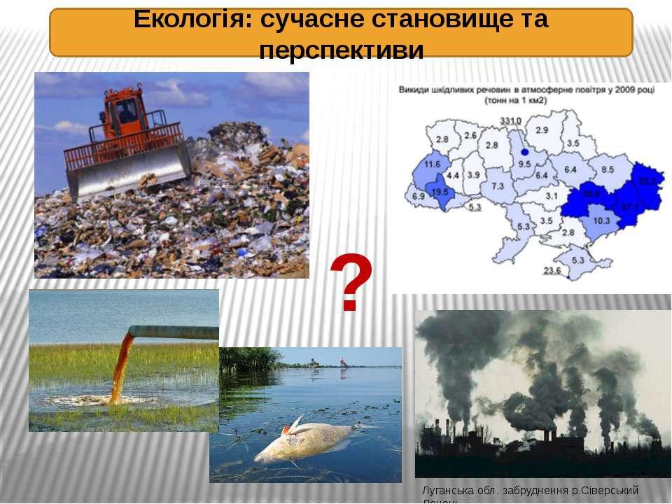 Екологія: сучасне становище та перспективи Луганська обл. забруднення р.Сівер...
