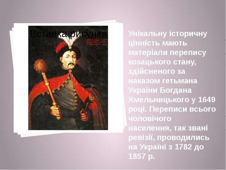 Унікальну історичну цінність мають матеріали перепису козацького стану, здійс...