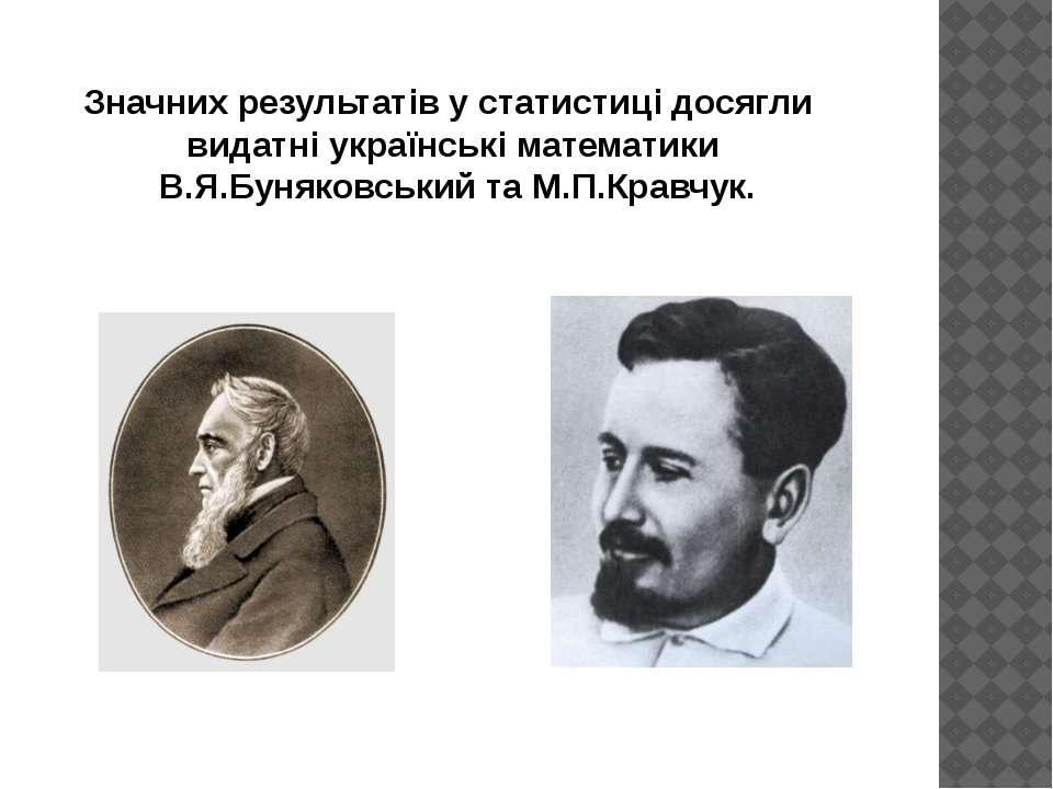 Значних результатів у статистиці досягли видатні українські математики В.Я.Бу...