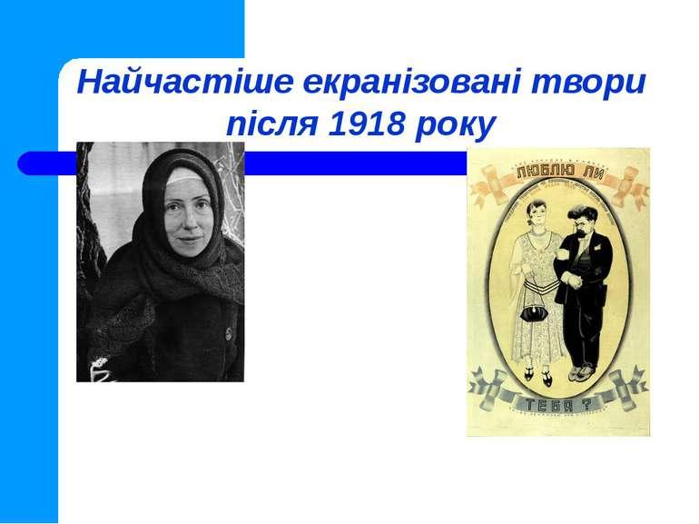 Найчастіше екранізовані твори після 1918 року 4