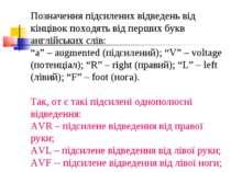 Позначення підсилених відведень від кінцівок походять від перших букв англійс...