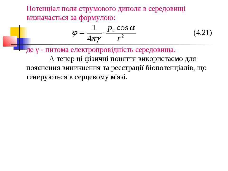 Потенціал поля струмового диполя в середовищі визначається за формулою: (4.21...