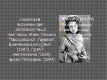 Українська письменниця- шістдесятниця, поетесса. Мати Оксани Пахльовської. Ла...