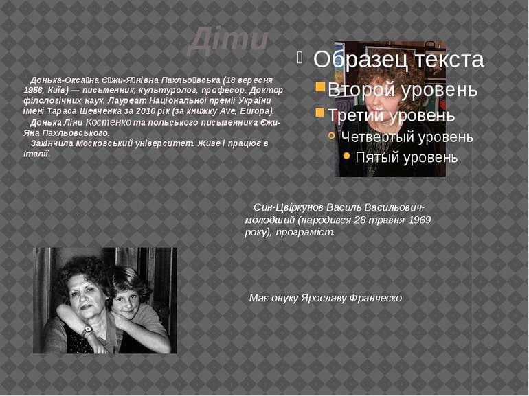 Діти Донька-Окса на Є жи-Я нівна Пахльо вська (18 вересня 1956, Київ) — письм...