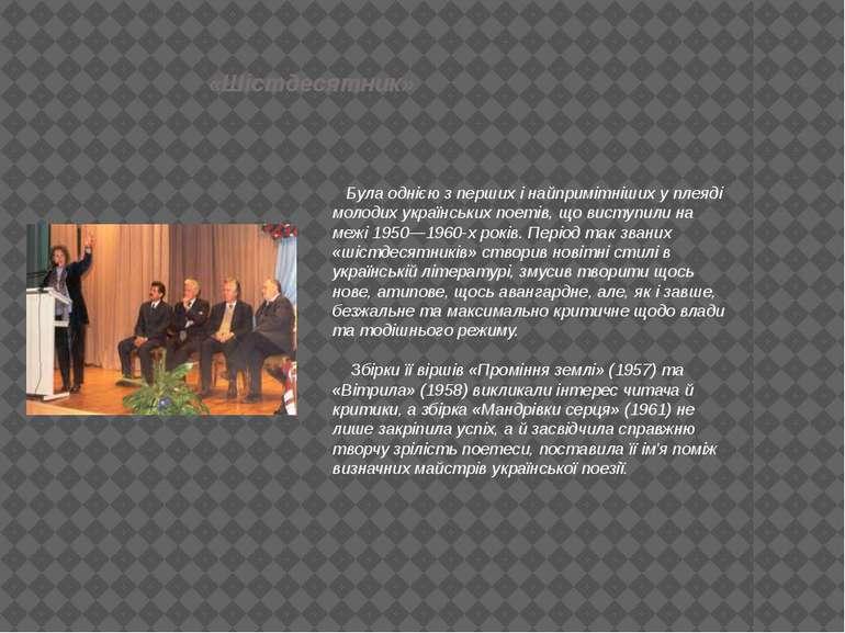 «Шістдесятник» Була однією з перших і найпримітніших у плеяді молодих українс...