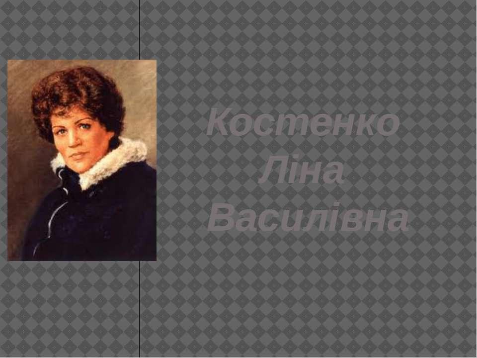 Костенко Ліна Василівна
