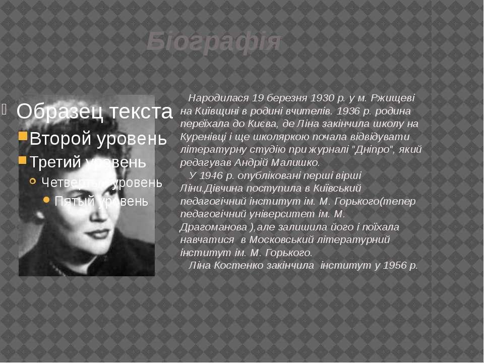 Біографія Народилася 19 березня 1930 р. у м. Ржищеві на Київщині в родині вчи...