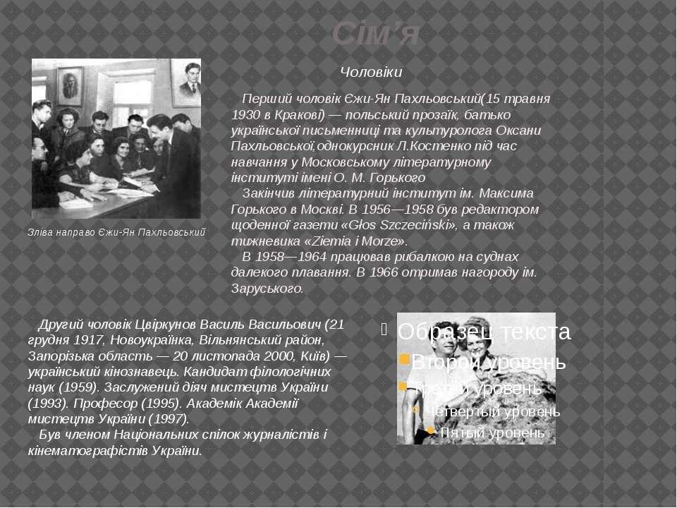 Сім'я Перший чоловік Єжи-Ян Пахльовський(15 травня 1930 в Кракові) — польськи...