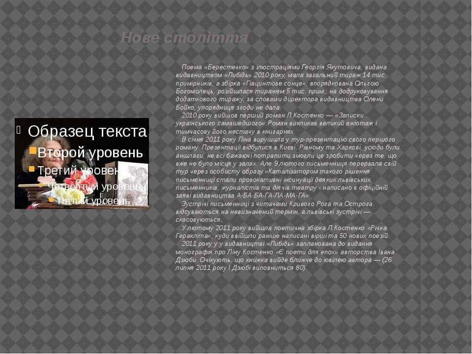 Нове століття Поема «Берестечко» з ілюстраціями Георгія Якутовича, видана вид...