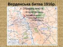 Верденська битва 1916р.