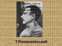 Т.Рожанковський