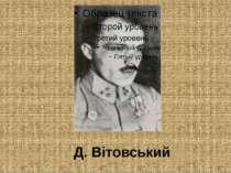 Д. Вітовський