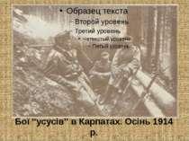 """Бої """"усусів"""" в Карпатах. Осінь 1914 р."""