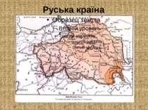 Руська країна