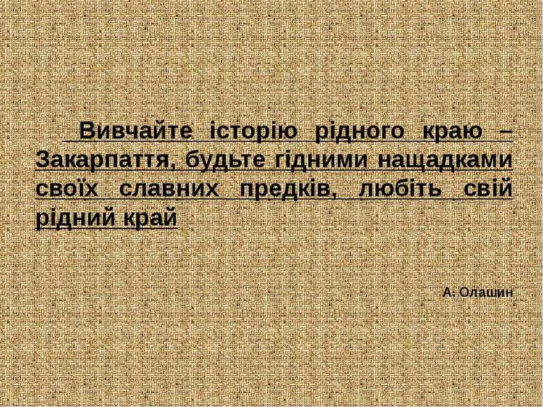 А. Олашин  Вивчайте історію рідного краю – Закарпаття, будьте гідними нащадк...
