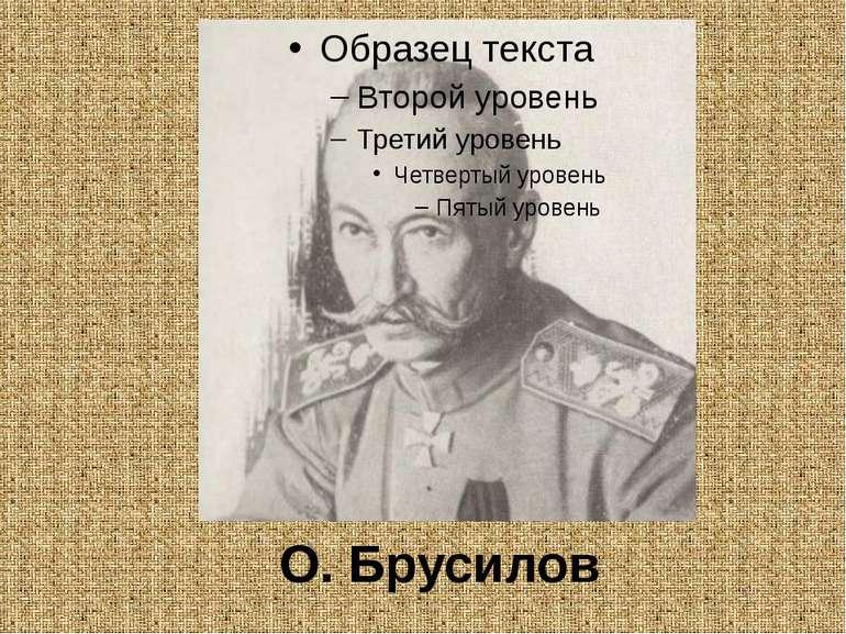 О. Брусилов