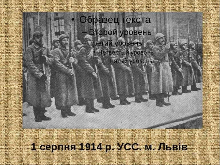 1 серпня 1914 р. УСС. м. Львів