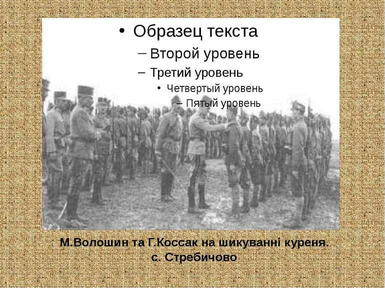 М.Волошин та Г.Коссак на шикуванні куреня. с. Стребичово