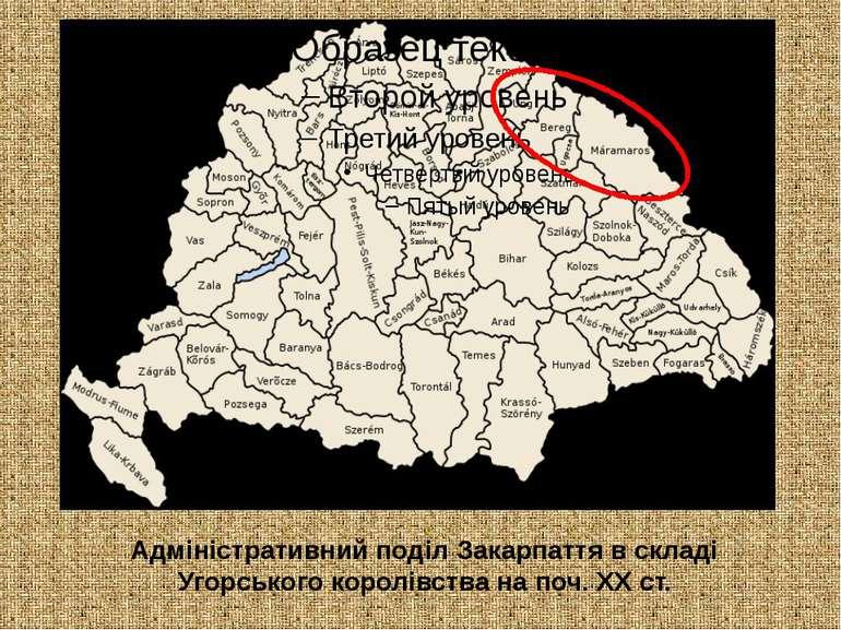 Адміністративний поділ Закарпаття в складі Угорського королівства на поч. ХХ ст.