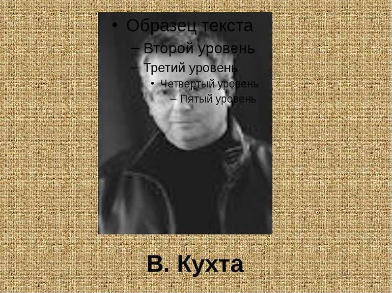 В. Кухта