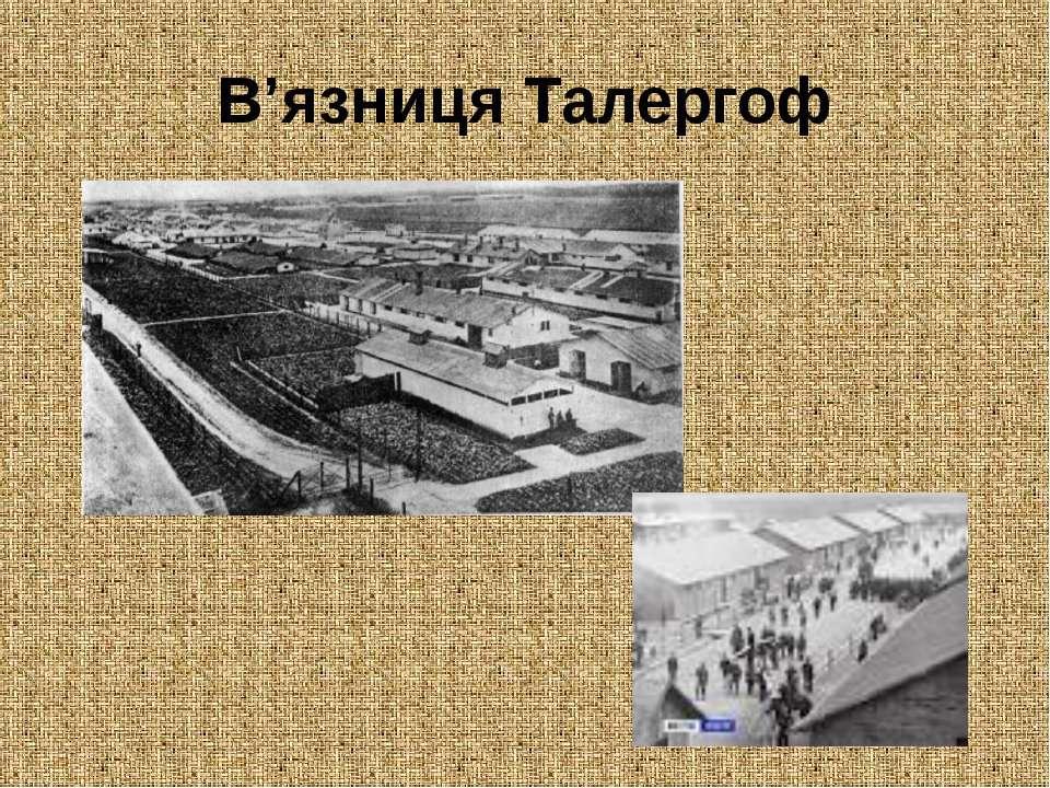 В'язниця Талергоф