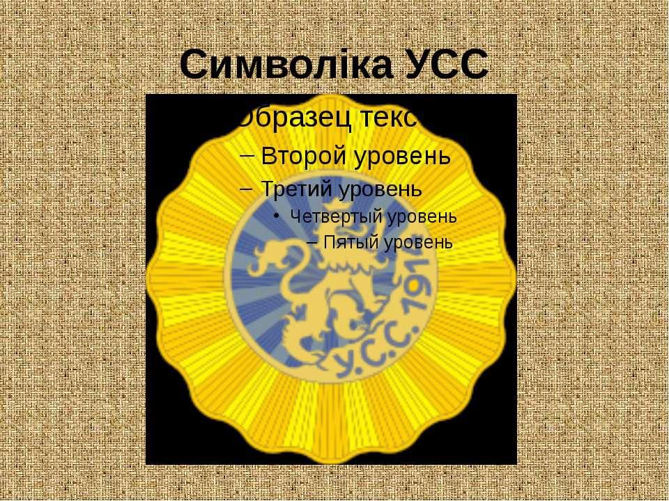 Символіка УСС