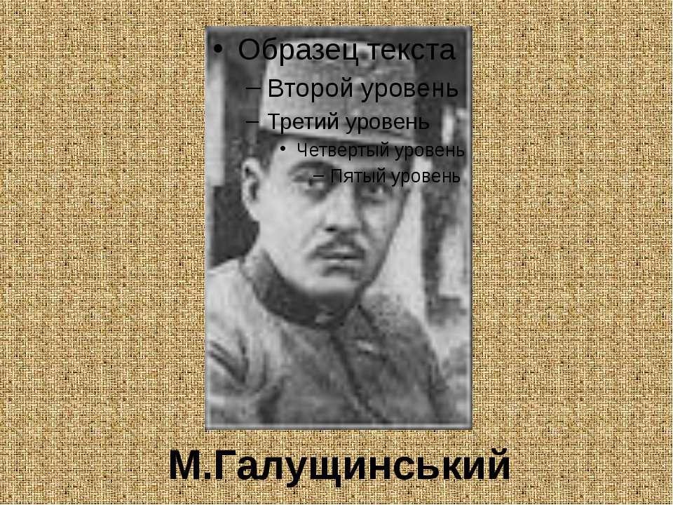 М.Галущинський