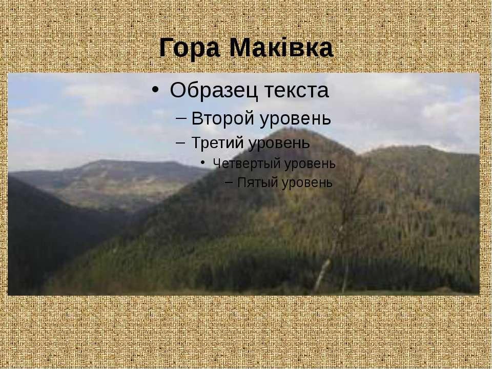 Гора Маківка