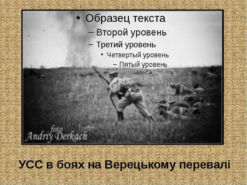 УСС в боях на Верецькому перевалі