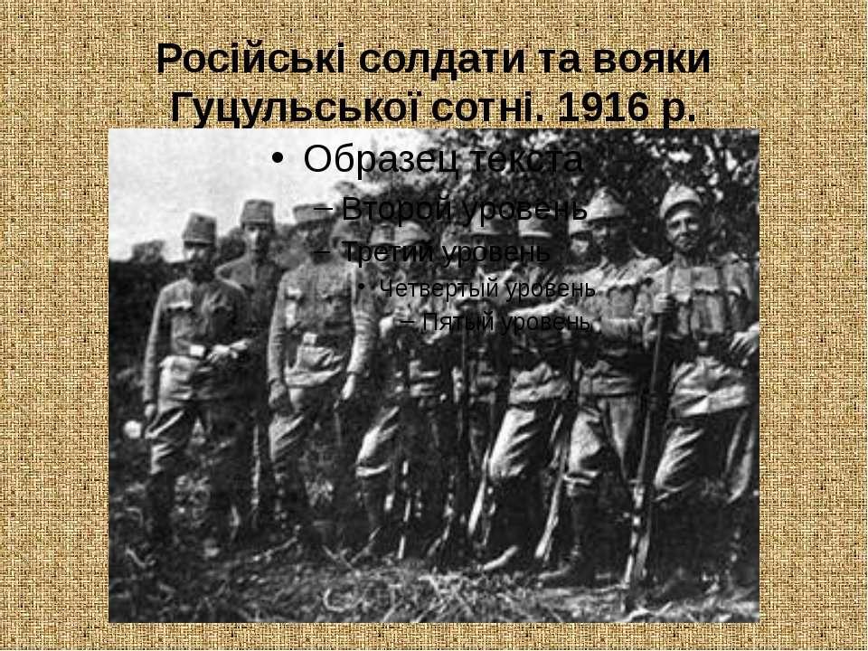 Російські солдати та вояки Гуцульської сотні. 1916 р.