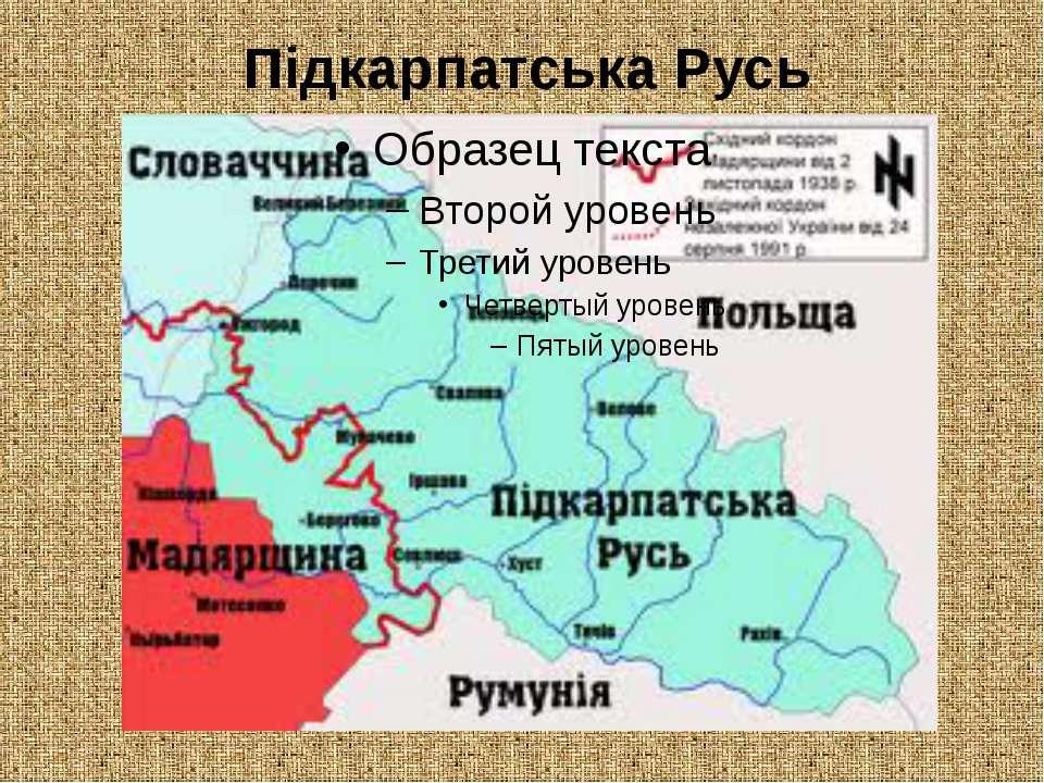 Підкарпатська Русь