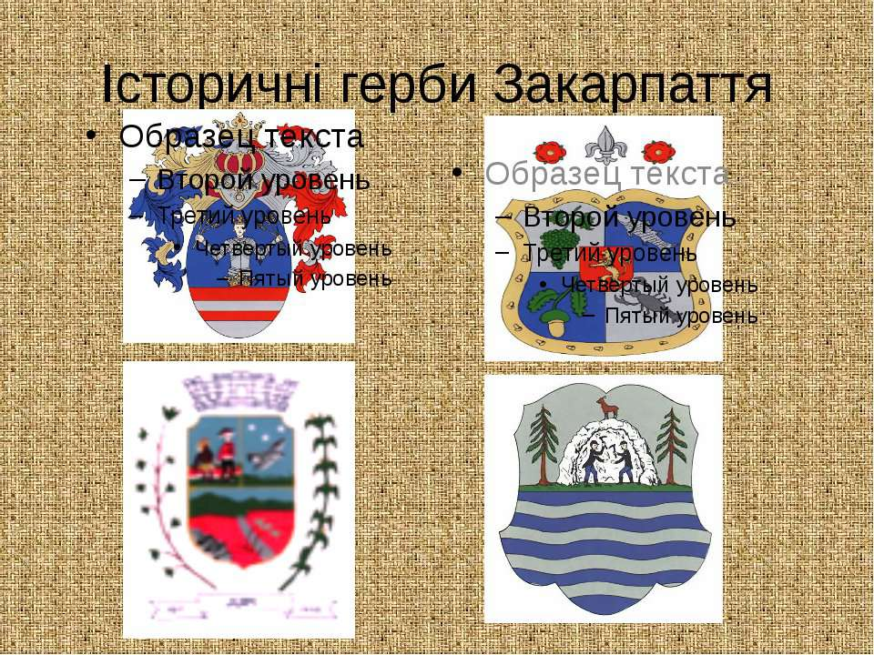 Історичні герби Закарпаття
