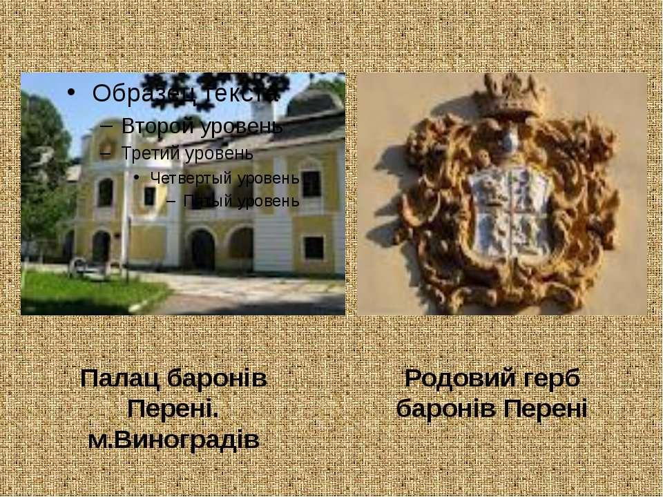 Палац баронів Перені. м.Виноградів Родовий герб баронів Перені